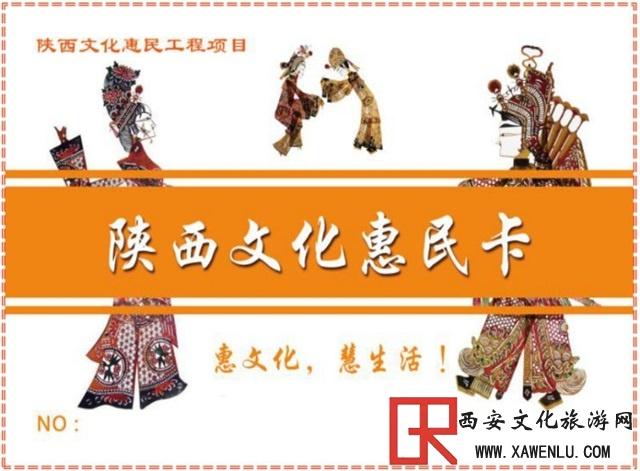 陕西文旅惠民卡开始发放了!群众实名注册后方可领取